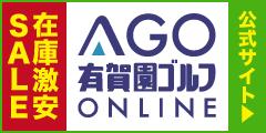 激安ゴルフウェア・ゴルフクラブの有賀園ゴルフオンラインAGO
