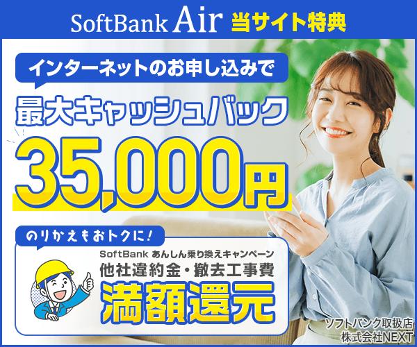 工事不要!置くだけ簡単Wi-Fi!35,000円現金キャッシュバック!