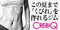 たった2ヶ月でウエスト-19cm!女性専用パーソナルトレーニングジム【CREBIQ】