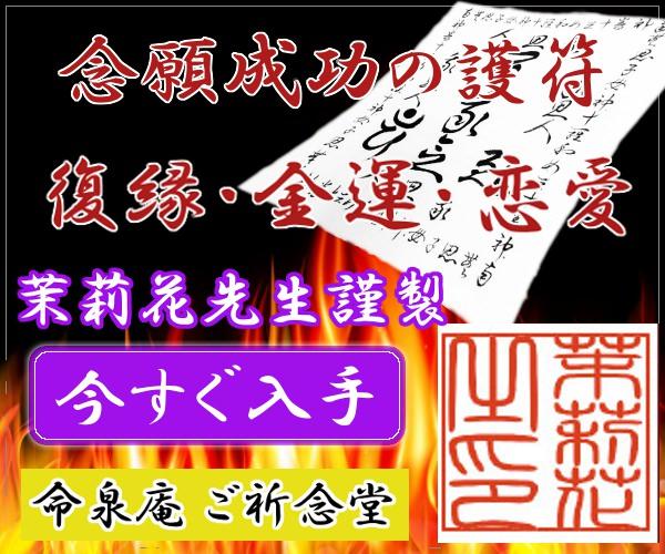 茉莉花先生謹製の念願成功の護符【命泉庵ご祈念堂】