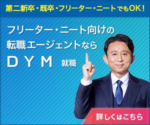 「DYM就職」