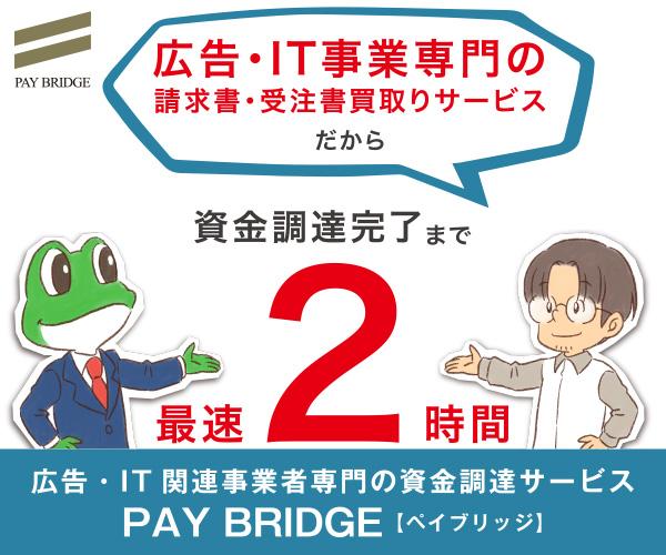 広告業界限定の支払い代理サービス【ペイブリッジ】