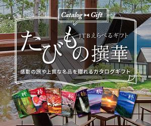 日本&世界各地の名産品が勢ぞろい! 旅行のお土産は出発前に