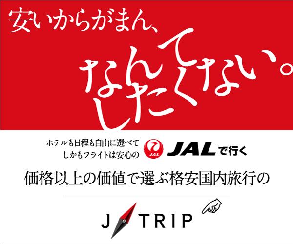 日本全国JALの旅!【J-TRIP(ジェイトリップ)】利用モニター