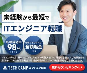 未経験から技術で稼げるプロフェッショナル人材【TECH::EXPERT】誰もがエンジニアになれる場所