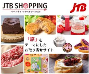日本&世界の名産品をお取り寄せ&お土産に【JTBショッピング】