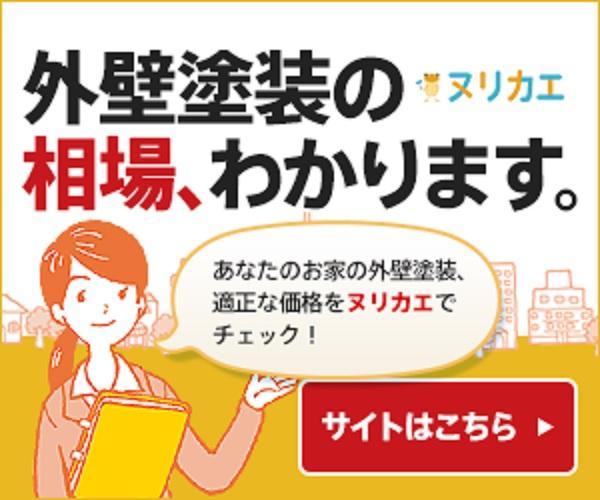 外壁塗装・屋根塗装の優良業者紹介サービス【ヌリカエ】