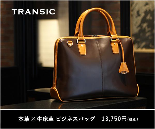 「鞄を選ぶ」をもっと身近に!ビジネスバッグ公式通販【TRANSIC】
