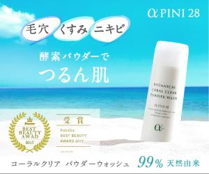 アルファピニ28【酵素洗顔パウダーでつるん肌】