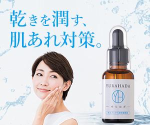 この肌 もう、ゆらがない。ゆらぎ肌、敏感肌にアプローチする美容液原液、新発売!