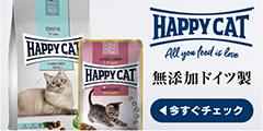 ペット先進国ドイツNo.1ペットフード「HAPPY DOG・HAPPY CAT」