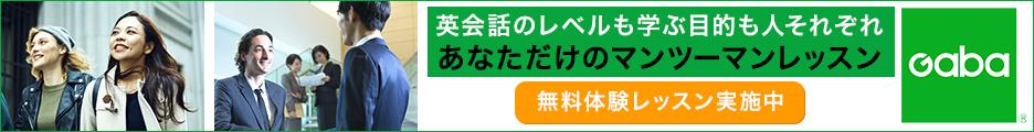 マンツーマン英会話【GABA(ギャバ)】