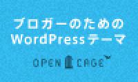 bgt?aid=181118058665&wid=002&eno=01&mid=s00000017339001014000&mc=1 - WordPress無料・有料ブログテンプレートの違いと選び方を解説