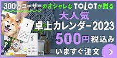 TOLOT卓上カレンダー