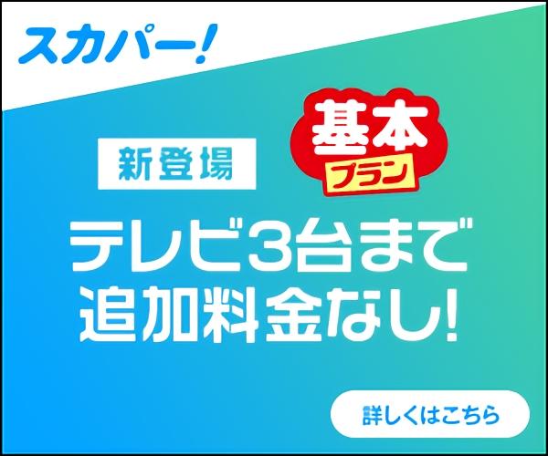 スカパー!新規加入 ご加入月視聴料0円! ご加入後<2週間>は約70チャンネルを視聴料無料でご視聴!