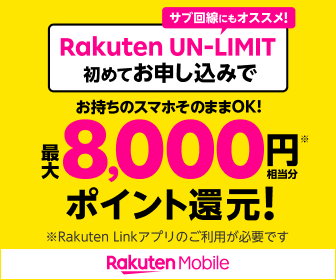 【先着300万名限定】楽天モバイル(楽天アンリミット)「1年無料」キャンペーン