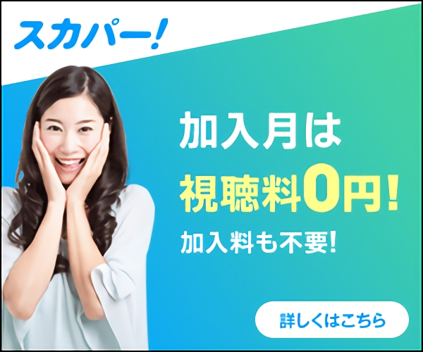 カップ ゼロックス 放送 スーパー