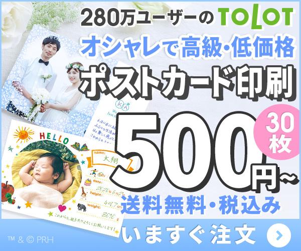 TOLOT年賀状