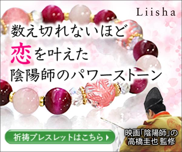 陰陽師の開運・御守りグッズ【amule(アミュレ)】