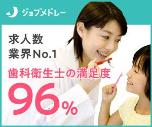 歯科衛生士 DH 復職 転職