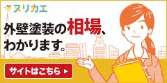 外壁塗装業者紹介サイト【ヌリカエ】