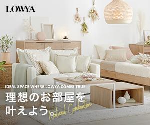 トレンド感のあるオリジナル家具・インテリア商品を 3000 点以上【LOWYA】