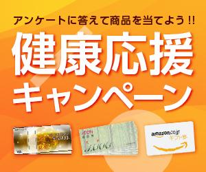 豪華商品券が当たる!!【2019福招きキャンペーン】アンケートモニター