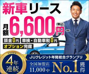 月2万で新車ヴェルファイアなど高級ミニバンに乗れる