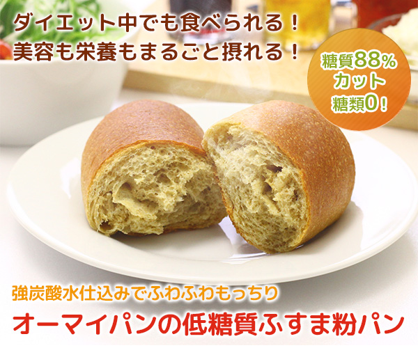 老舗オーマイパンが作る【低糖質ふすま粉パン】