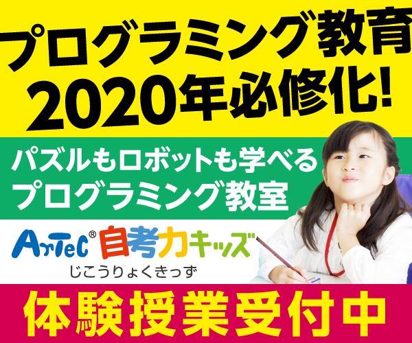 パズル×ロボット×プログラミング 小学校低学年向け教室【自考力キッズ】