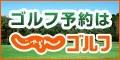 ☆じゃらんゴルフ☆