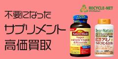 リサイクルネット【健康食品・サプリメント買取】