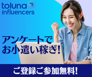 フランスの企業が提供する、オンラインコミュニティー・アンケートサイト!【Toluna】登録モニター