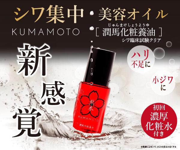 美容オイル:潤馬化粧養油