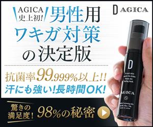 男性の脇の匂いや脇汗対策におすすめはAGICAとデトランスαセット! 6