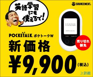 夢のAI通訳機「POCKETALK W(ポケトークW)