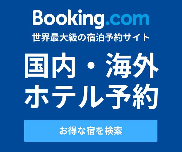 観光予約は世界最大の宿泊サイト