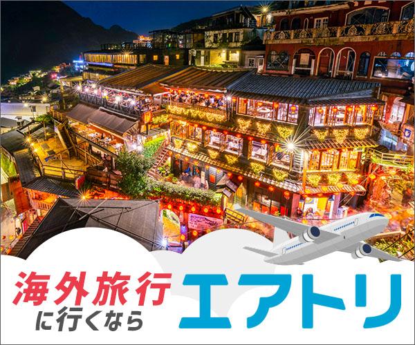 格安航空券・海外旅行の【エアトリ】海外航空券