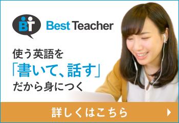 MBAインタビュー対策にはBest Teacher