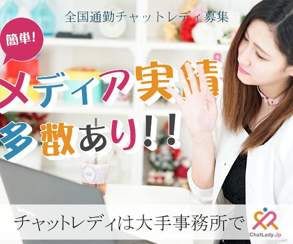 Chatlady.jpのチャットレディ募集公式サイト