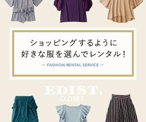 EDIST.CLOSET(エディストクローゼット)