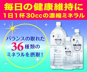 楽天ランキング1位のミネラル★ミネラル配合のサプリメント・入浴剤・化粧品【JES】