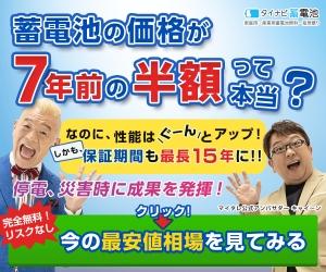 家庭用蓄電池の補助金が決定! 2019年5月末頃より申請開始予定