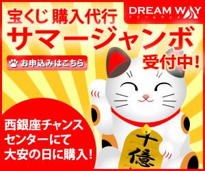 ドリームウェイ 日本一当たる売り場で宝くじの購入代行