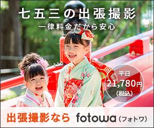 プロカメラマンによる出張撮影【fotowa (フォトワ) 】利用モニター