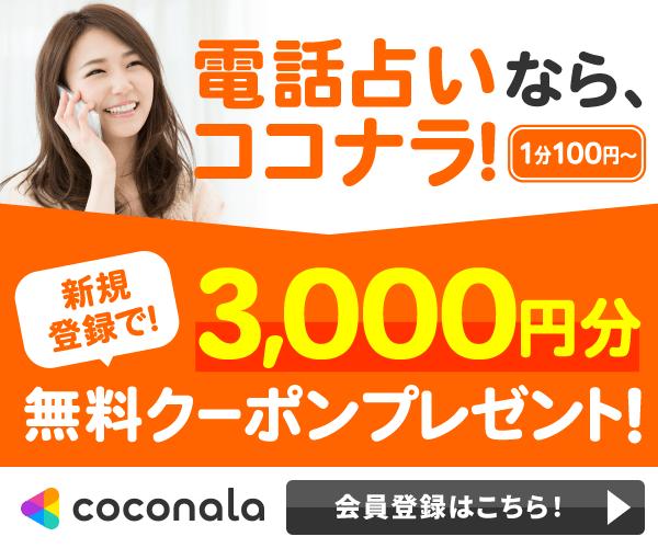 【新規登録限定】ココナラ電話占い「3000円分」無料クーポン