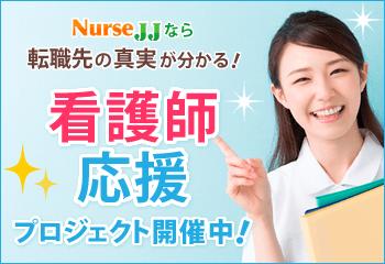 ナースJJ 看護師 転職サイト