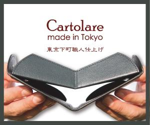 カルトラーレ公式サイトバナー