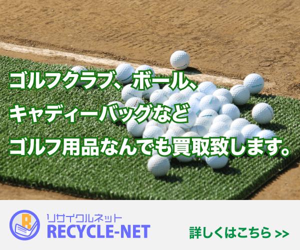 〈全国対応&宅配買取〉ゴルフ用品買取【JUSTY リサイクルネット】利用モニター