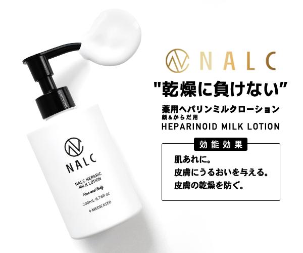乾燥肌の救世主「ヘパリン類似物質」配合【NALC薬用ヘパリンミルクローション】商品モニター